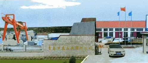 青岛亚磊石业有限公司