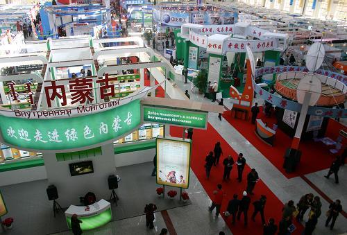 中科研(北京)会议会展中心