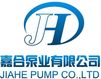 葫芦岛嘉合泵业有限公司