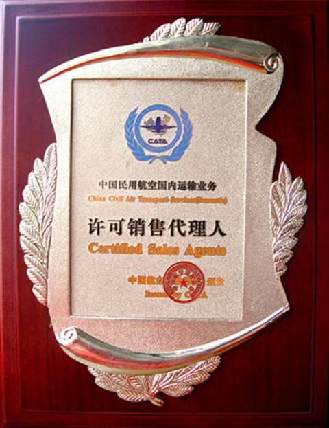 世物(北京)航运咨询有限公司