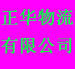 深圳龙岗正华物流公司