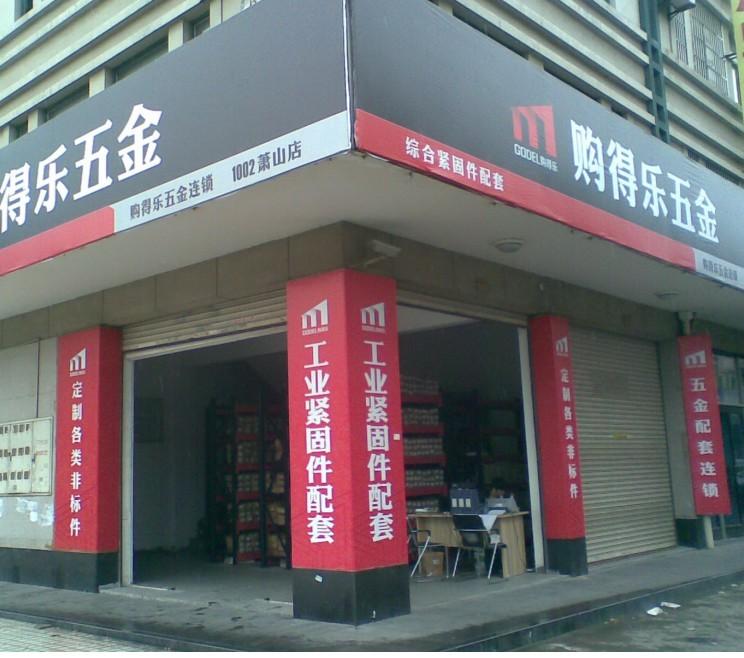 有限公司 萧山1002店