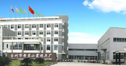 浙江小霞塑料模具公司
