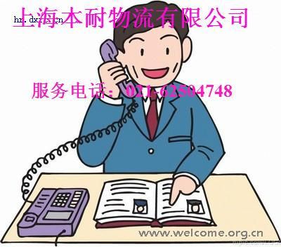 上海本耐物流有限公司