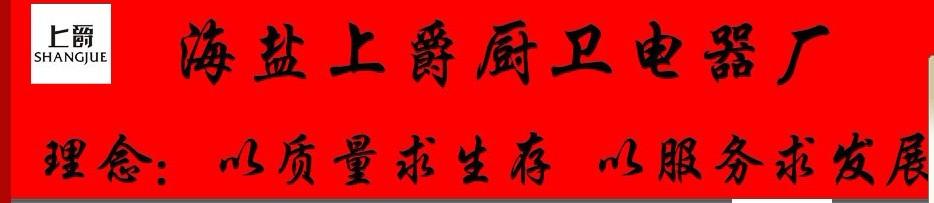 海盐上爵厨卫电器厂主营浴霸;集成吊顶。公司位于浙江省海盐县百步镇小家电工业园区,沪杭高速公路嘉兴出口处南5公里处,紧靠沪杭铁路、320国道、乍嘉苏高速公路、京杭运河,至上海、杭州、苏州一小时可达,交通十分便利。海盐上爵厨卫电器不断开发健康、舒适、节能、安全、美观的厨房家居用品,与国内很多品牌不同的是从整体环境空间的角度来设计产品,为中国家庭提供更新更好的厨房、卫浴家居文化和生活方式,设计美好生活。 商铺网址: