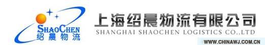 上海绍晨物流有限公司