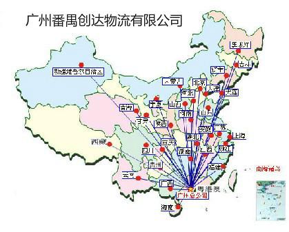 广州番禺创达物流有限公司