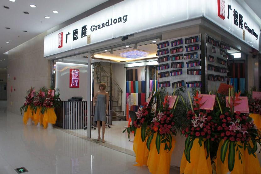 广州市广德隆纺织品有限公司