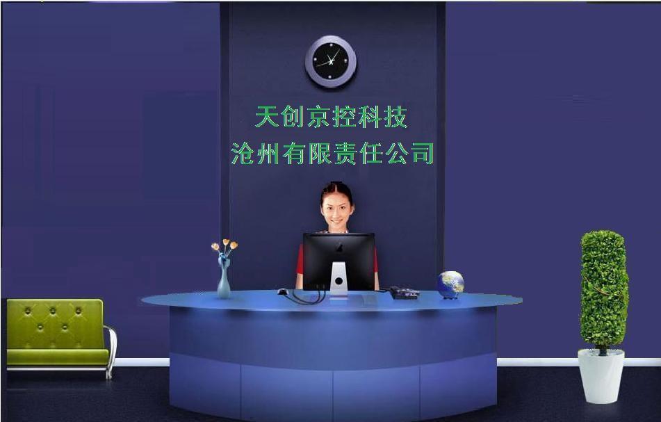 天创京控科技沧州有限责任公司