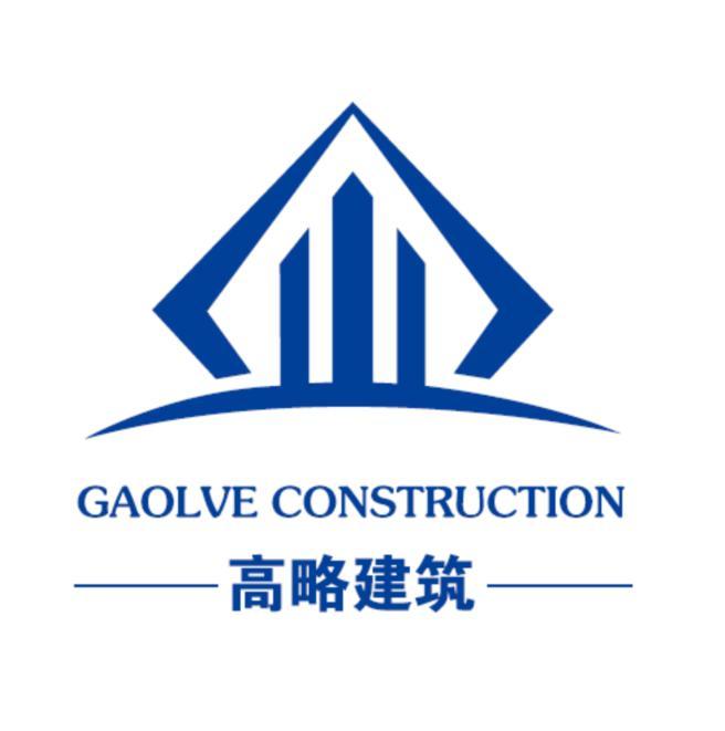 江苏高略建筑技术有限公司