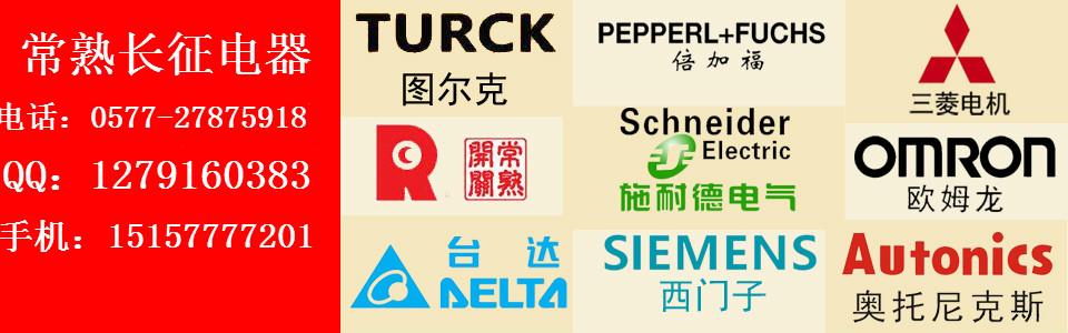 乐清市常熟长征电器有限公司