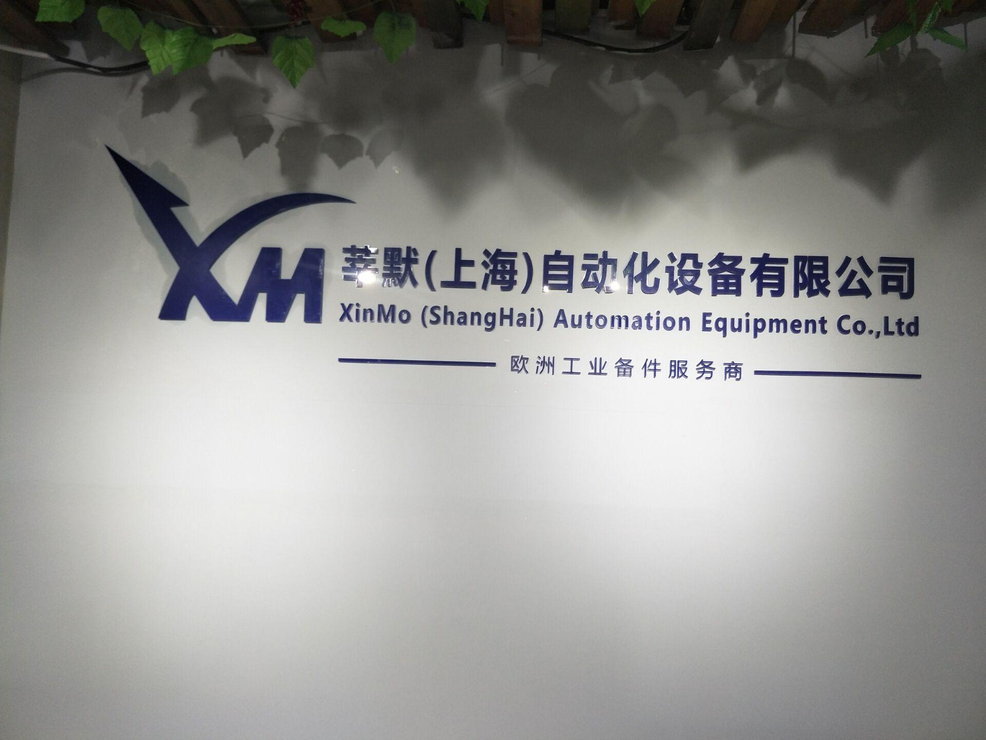莘默(上海)自动化设备有限公司