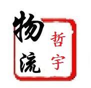 重庆哲宇货运有限公司