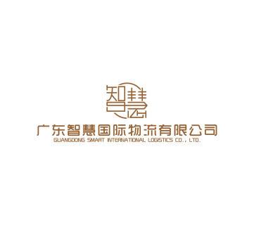 广东智慧国际beplay手机版有限公司