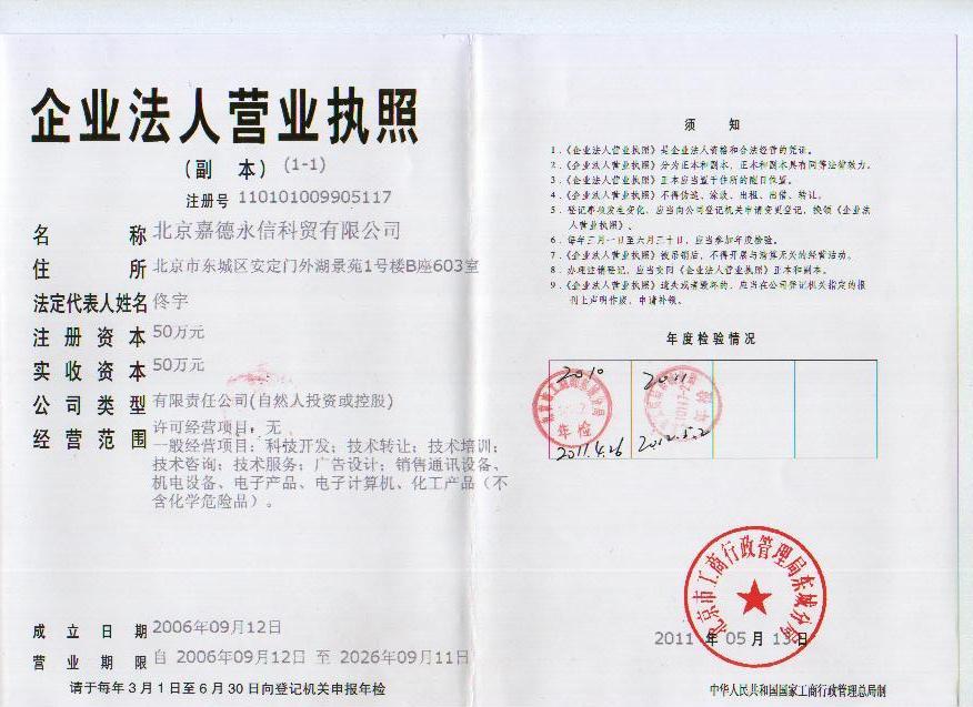 北京海天高科电气有限公司,成立于2013年,主要从事自动化控制与电气传动领域研究开发、工程实施、基础软件服务及技术处理、非接触测量系统的研发及辅助设备等系统集成高新技术企业。公司依托北京理工、大连理工、哈尔滨工程大学等数所高等科学院校,不断进取,迎接挑战,创造可持续价值。 主营行业:控制系统|导航系统|智能检测系统|气体检测系统|3D测量系统|医药行业|电子行业|汽车行业|邮政行业|包装行业等各种自动化、电气、传动控制行业|。 本公司秉承创新务实,追求卓越的经营理念,已广泛与交通、铁路、船舶、港口、军工